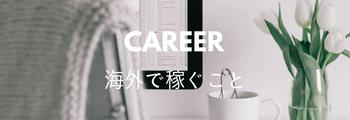 career-ty-1