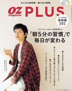 ozplus_201705_001-1-1024x853
