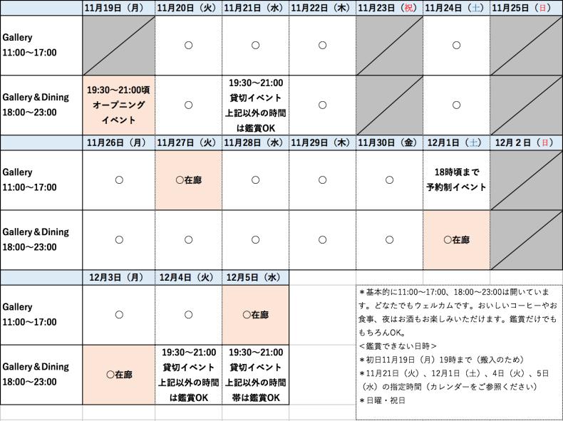 スクリーンショット 2018-11-13 16.55.13
