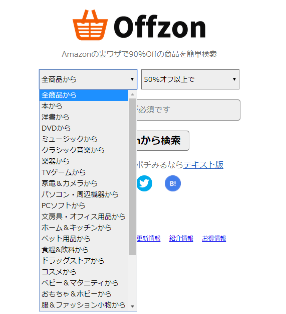 offzon2