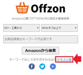 offzon9
