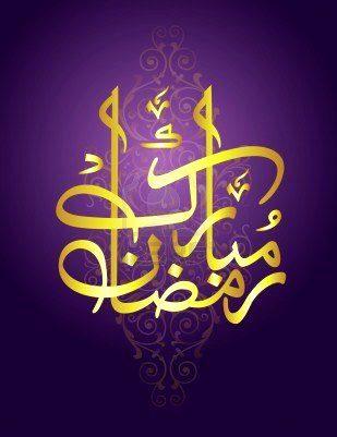 Ramadhan mubarak The Blessed Month of Ramadhan   Marhaban ya Ramadhan!