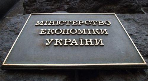 Мінекономіки України