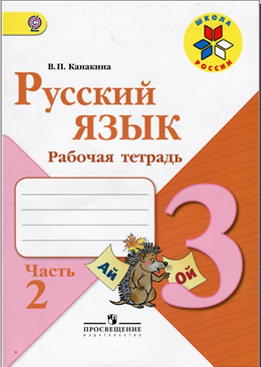Гдз по русскому языку 3 класс конакина