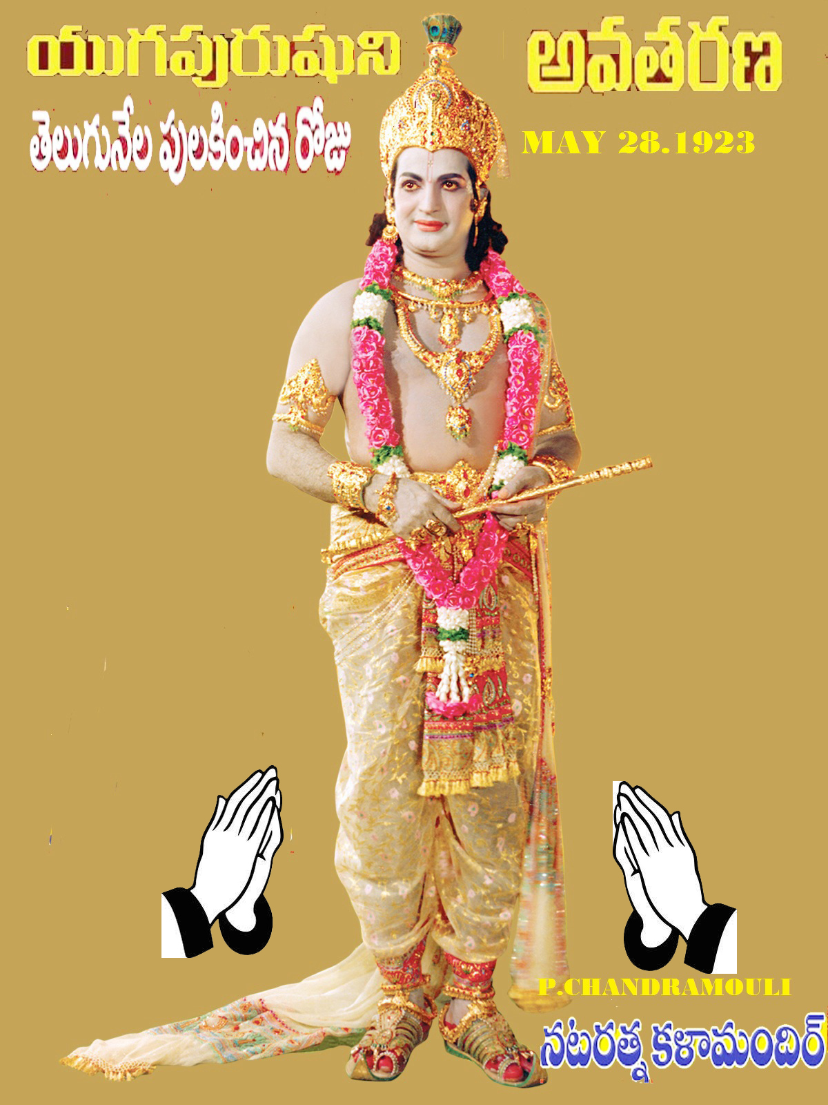 Bhagavad Gita Wallpapers Telugu Quotes Legend Ntr Sri Krishna Hd Image Nataratnakalamandir
