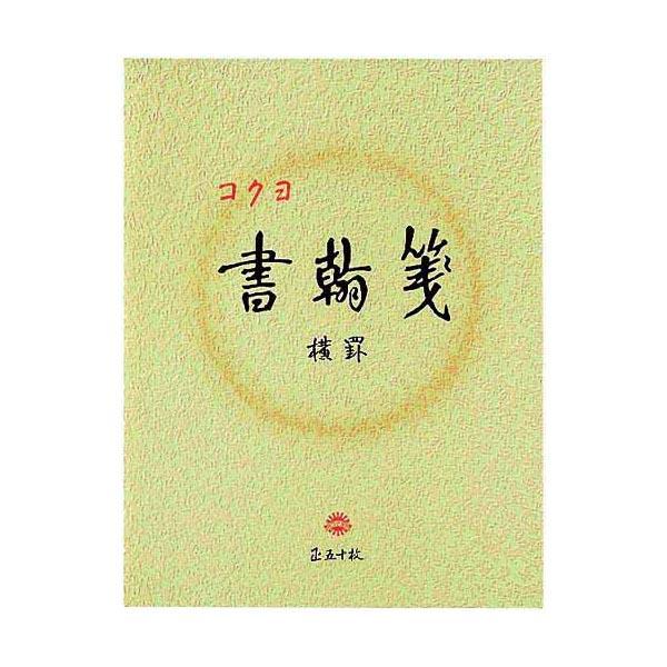 KOKUYO Shokansen Writing Paper, Shikishiban Horizontal Rule, 21