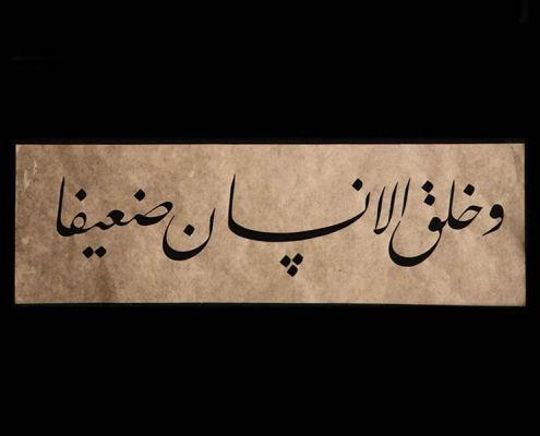 Quran 4:28