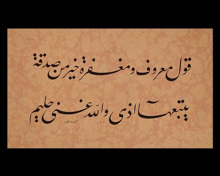 Quran 2:263