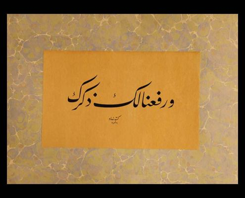 Quran 94:4
