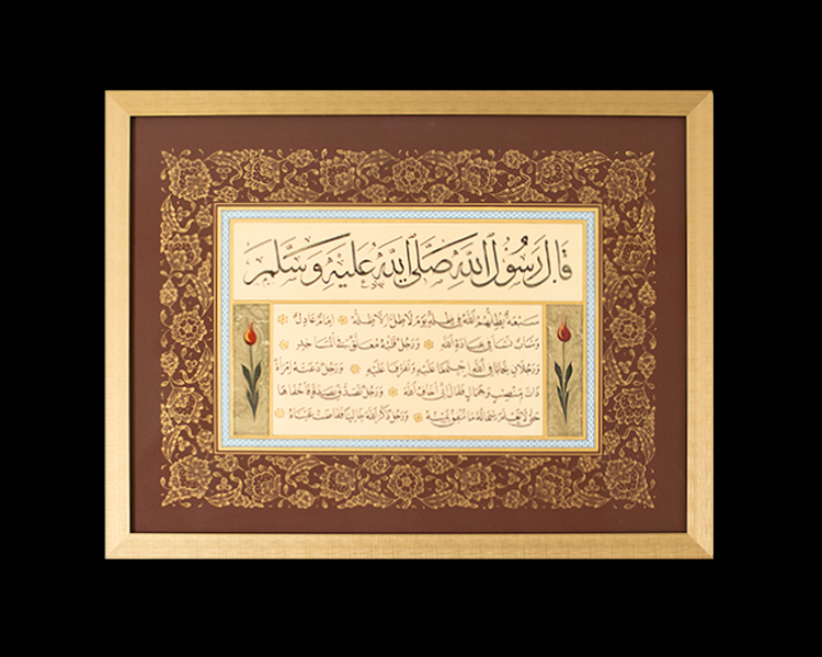 Saying of Prophet Mohammad (peace be upon him)