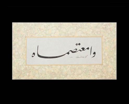 Wa Mu'tasimaah (Oh Mu'tasim help!)