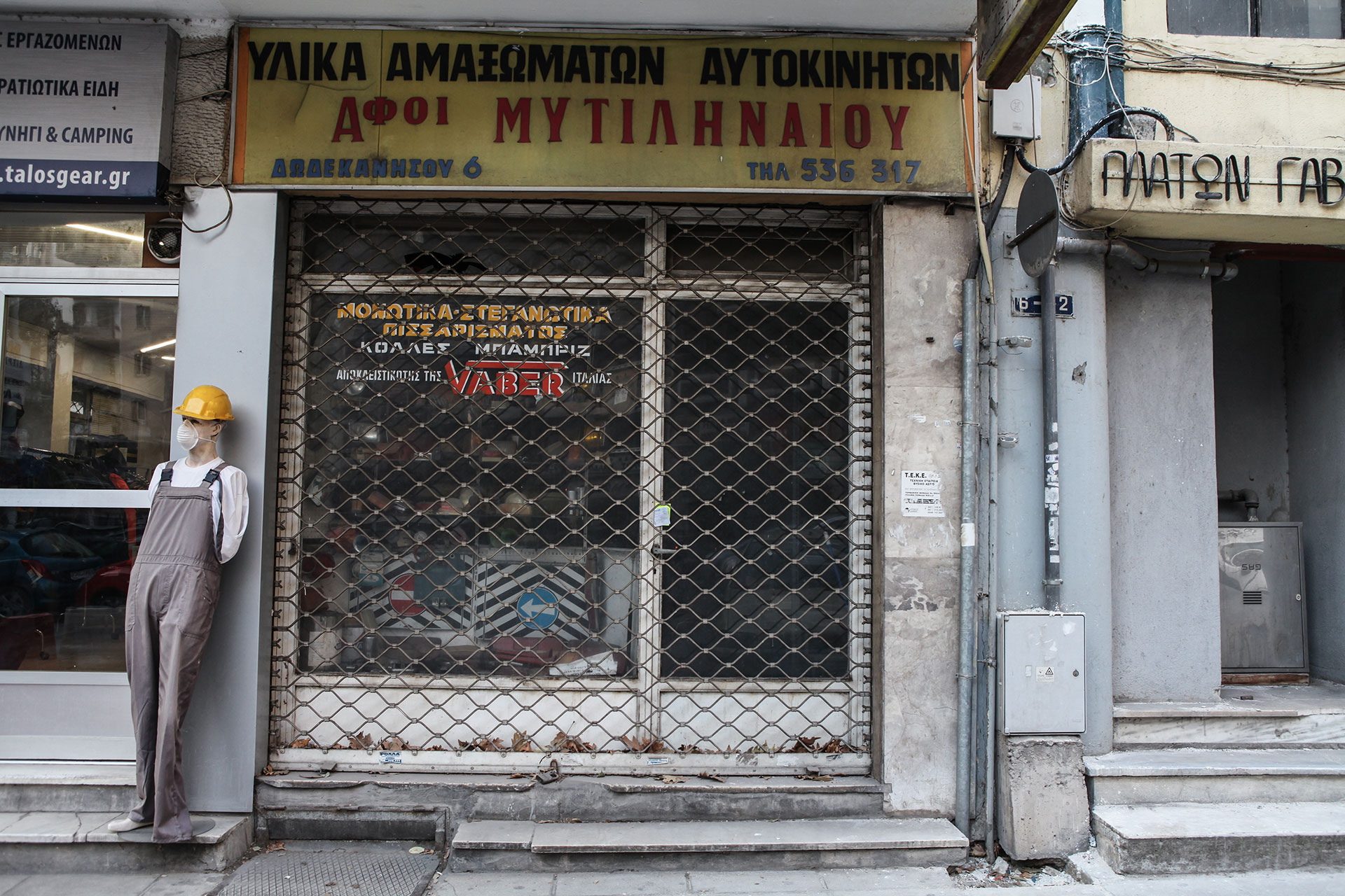 Mobilier Urbain Anti Squat Vincent Berthe Austerity In Thessaloniki Greece Near Futures