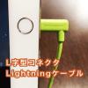 ラスタバナナ L字型コネクタLightingケーブル | iPad Proの充電コードがすっきりするL字型コネクタ採用のLightningケーブル