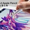 クリエイターが選ぶApple Pencil対応お絵描き・手書きメモアプリまとめ