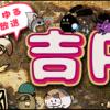 【FF14】第3回「吉P散歩」はベリアスサーバー!放送は5月11日の21時から