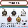 【FF14】「モーグリ&三国デザイン懐中時計(全5種)」が7月4週登場決定!タイトーのプライズ展開【画像あり】