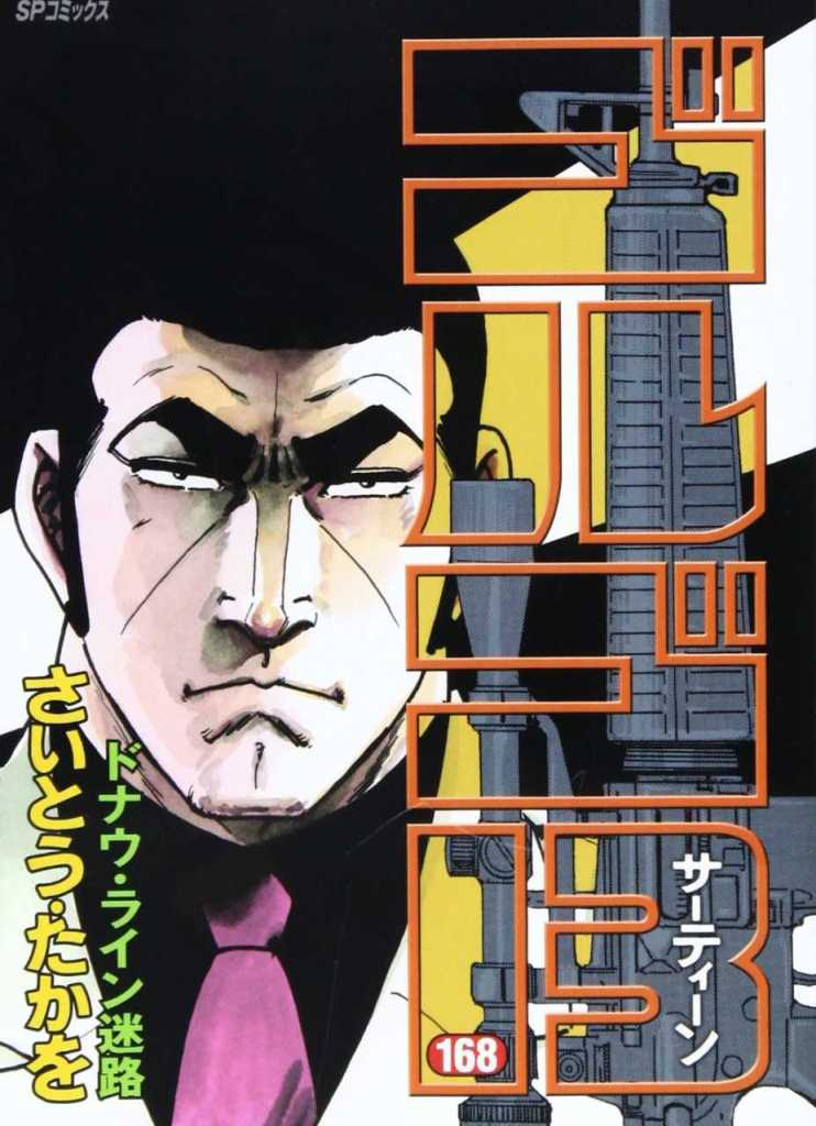 golgo13-manga