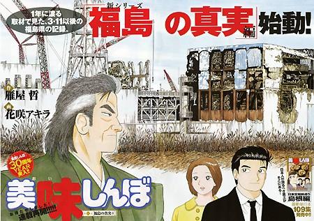 oishinbo-manga