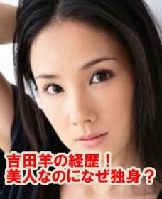 吉田羊の経歴は?美人だけど性格は逆!演技力が光る舞台出身女優!