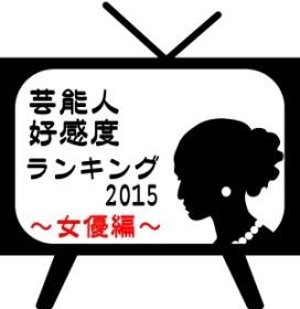 芸能人好感度ランキング2015!好かれる人と嫌われる人【女優編】
