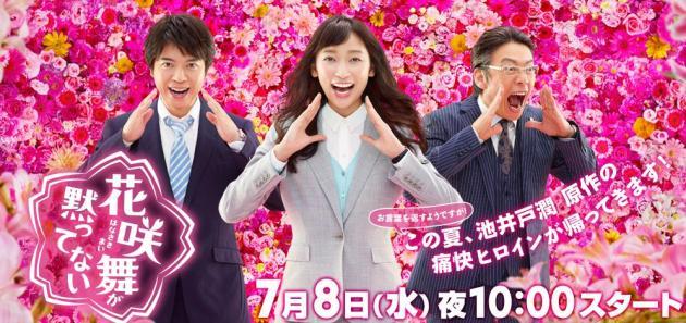 引用:http://www.ntv.co.jp/hanasakimai/