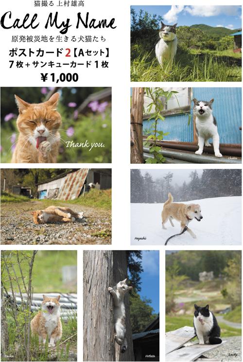 postcard2a