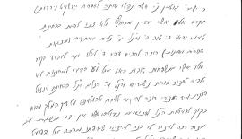 Rav-Reich-letter