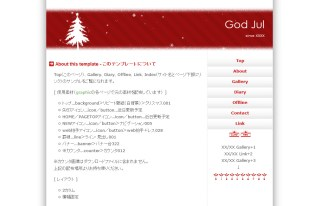 NF037-God Jul