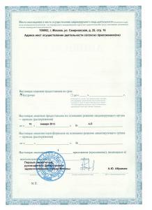 obrat_storona_licenzii_001