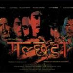 Nepali chrtistain Film