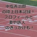nakashiozenjiro