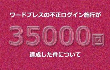 35000log_mini_mini