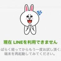 naver-line-line