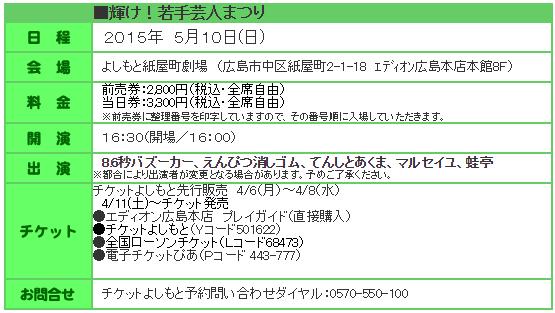 【芸能】8.6秒バズーカーが広島でお笑いライブ→開催場所が原爆投下地点と一致★5