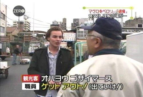 tukiji_getout