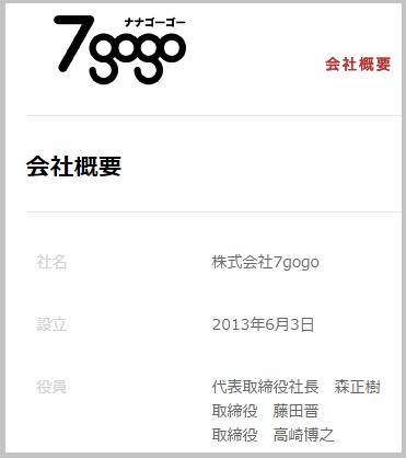 7gogo_mori2