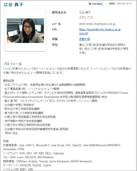 kyoto_etani3