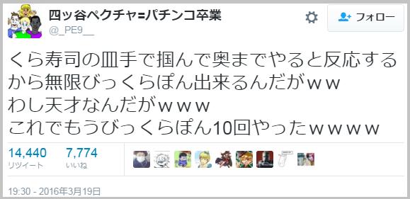 bikkurapon_urawaza (1)