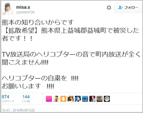 kumamoto_masukomi (4)