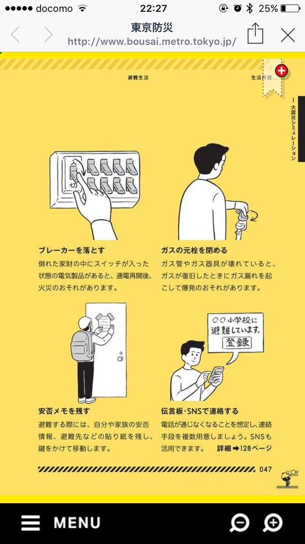 saigai_tishiki (4)