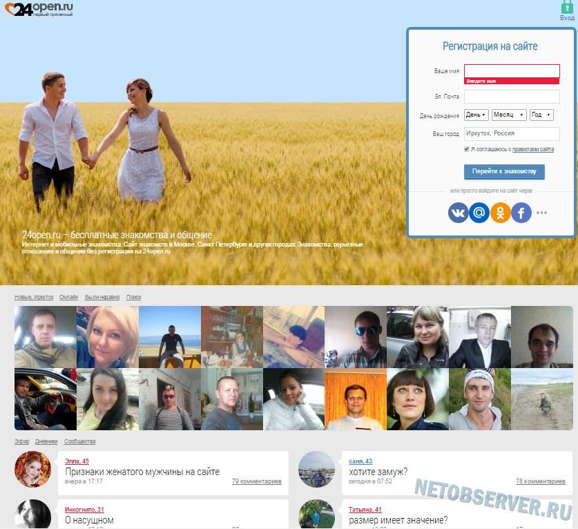 Сайты Серьезных Знакомств По Интересам