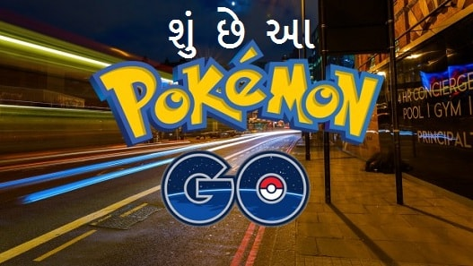 what_is_pokemon_go-min