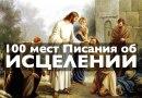 """100 мест Писания об """"Исцелении"""""""