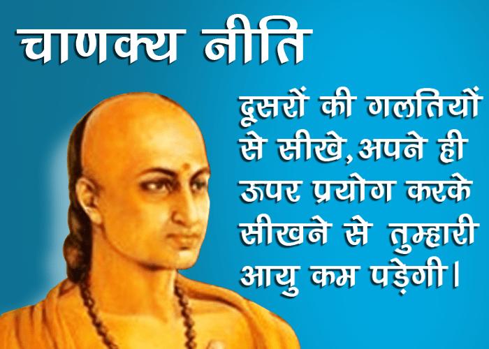 Chanakya Hindi Quotes Wallpaper चाणक्य नीति जिंदगी में सफल होना है तो जानिए चाणक्य की ये