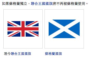 蘇格蘭若從英國獨立,將使用自己的旗幟。 圖片來源:維基百科