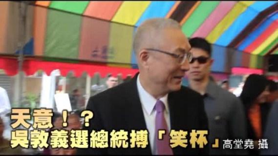 吳敦義到底會不會出來選總統? 圖片來源:蘋果日報