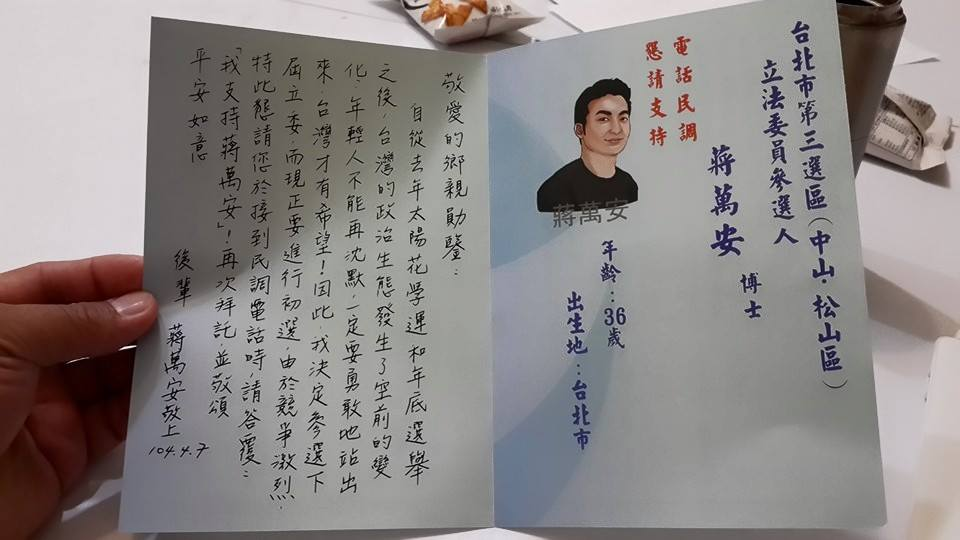 蔣萬安將代替父親(蔣孝嚴)參選立委。圖片來源:作者提供