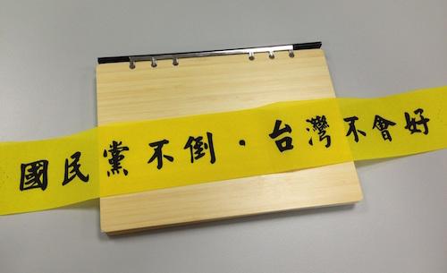 「國民黨不倒,台灣不會好」黃布條。 圖片來源:好奇小悶