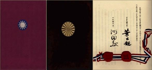 中日和約的無效條件,可能影響現代歷史。 圖片來源:國史館