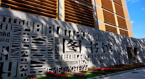 北京外國語大學的圖書館外觀。 圖片來源:北京外國語大學